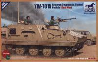 1/35 YW-701A ARMORED COMMAND