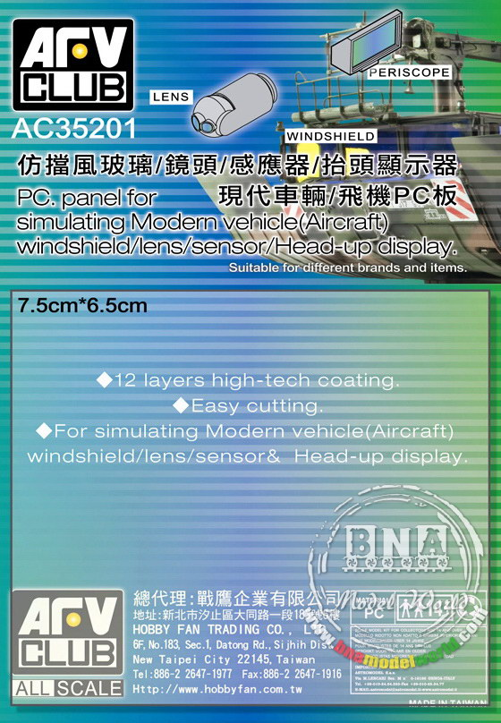 1:35 AFV Club PC Panel for Simulating Modern Vehicle (Aircraft) Windshield/Lens
